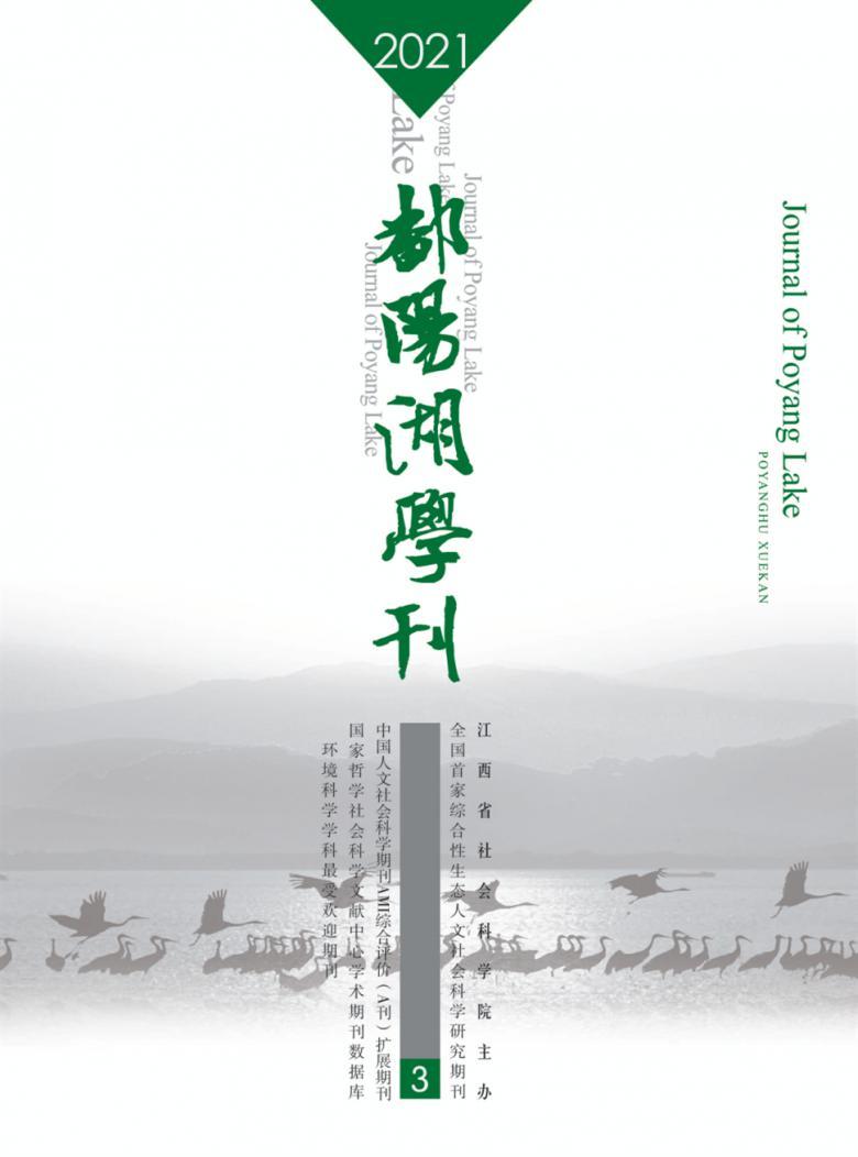鄱阳湖学刊杂志
