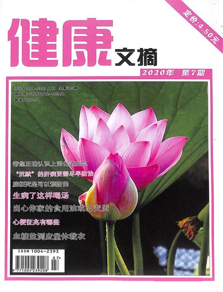 健康文摘杂志