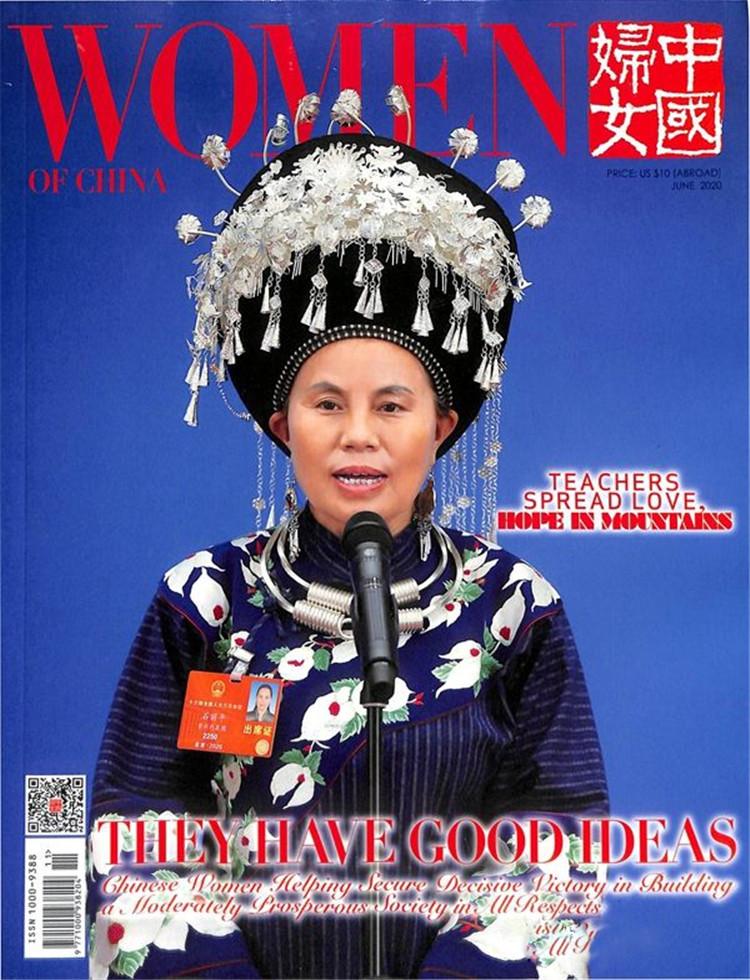 中国妇女杂志