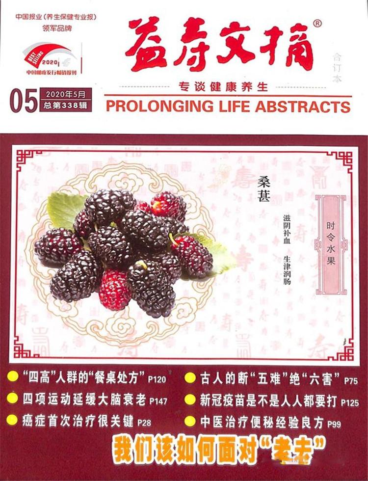益寿文摘杂志