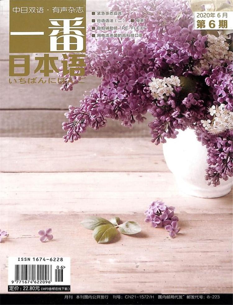 一番日本语杂志