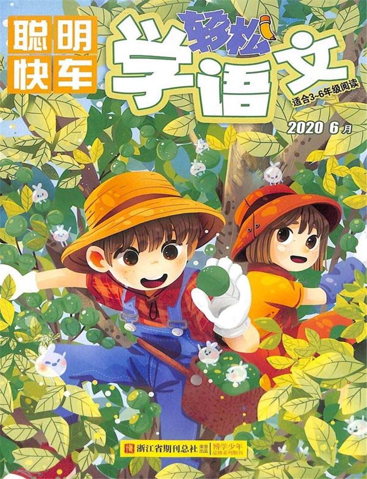 轻松学语文杂志