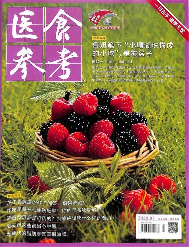 医食参考杂志