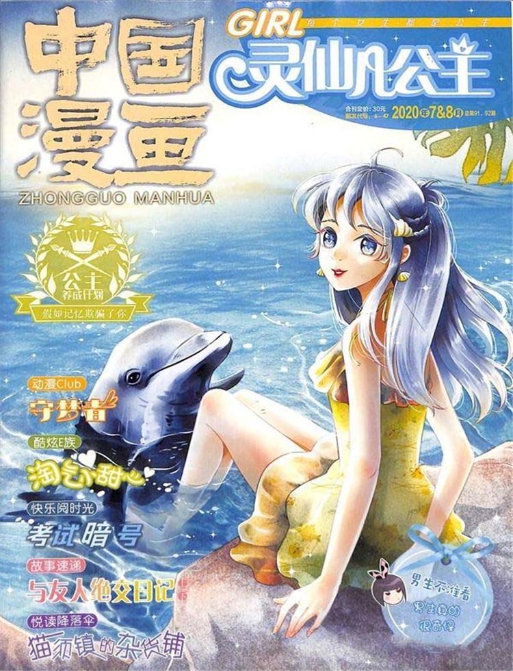 灵仙儿公主AND逆风少年杂志