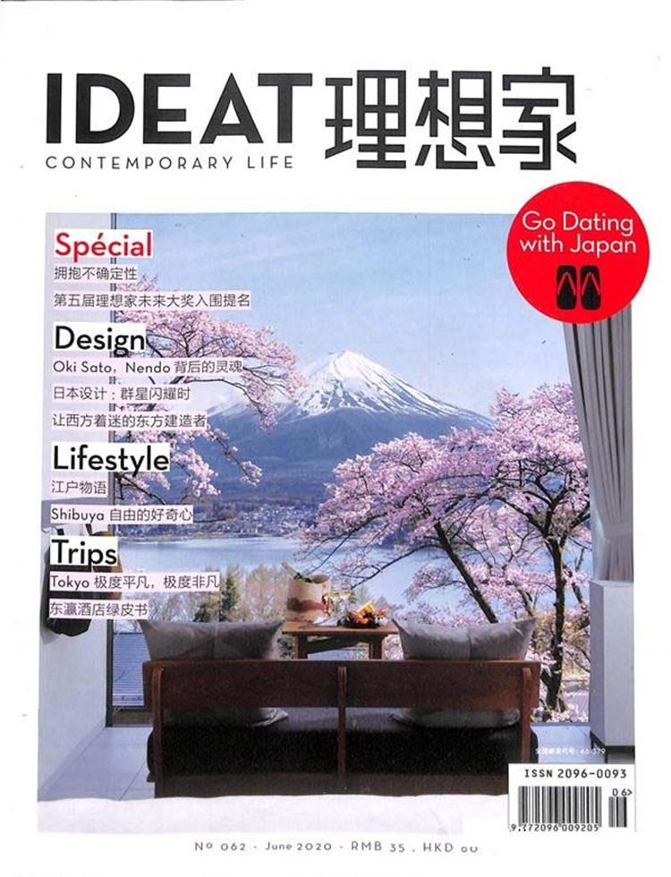 IDEAT理想家杂志