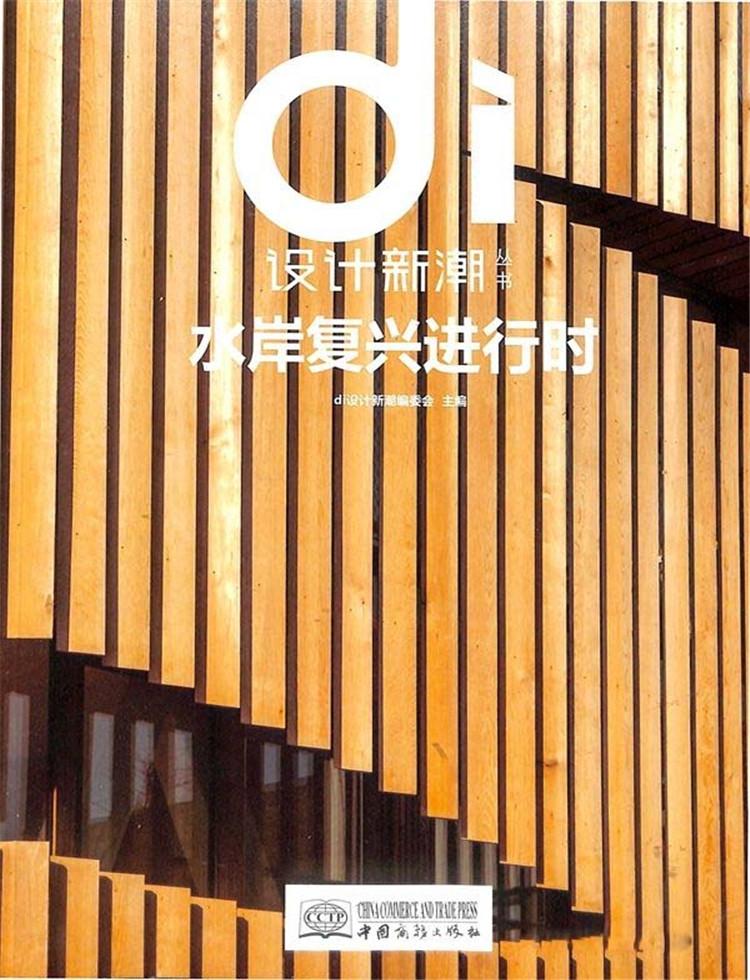 设计新潮杂志