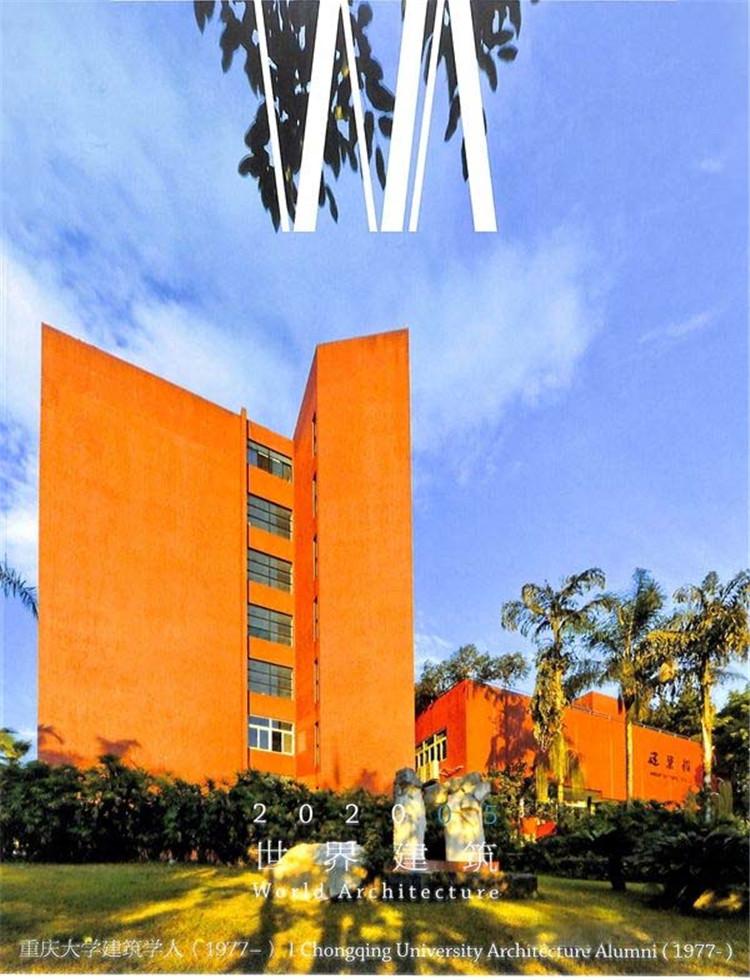 世界建筑杂志