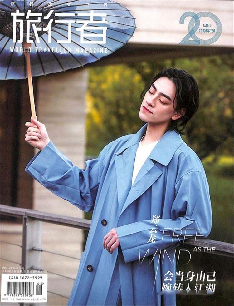 旅行者杂志