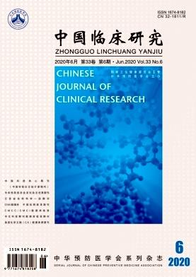 中国临床研究杂志