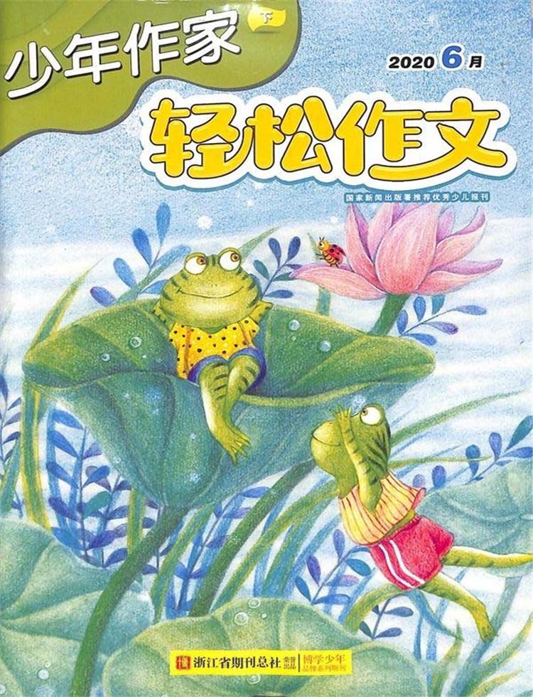 少年作家杂志