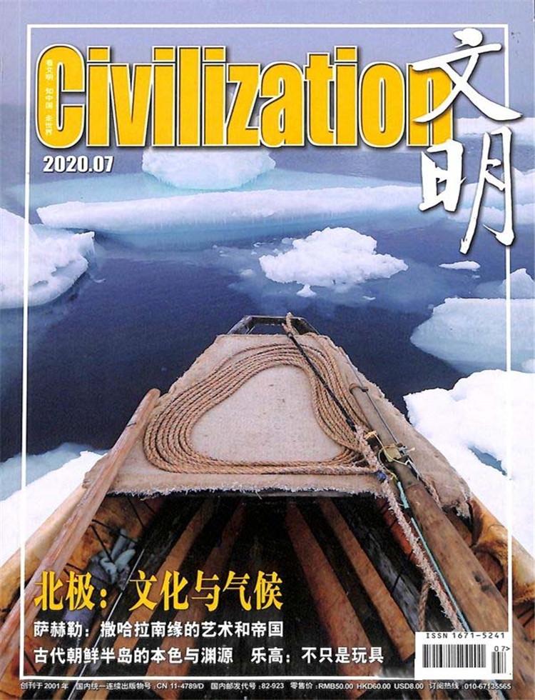 文明-杂志