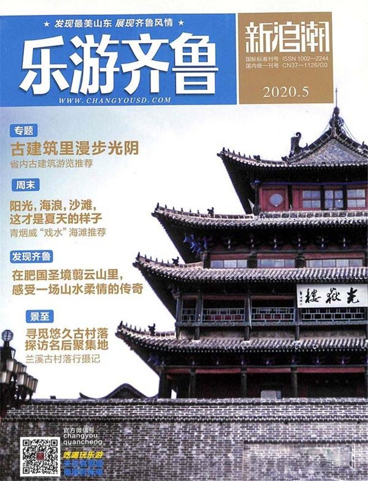 乐游齐鲁杂志