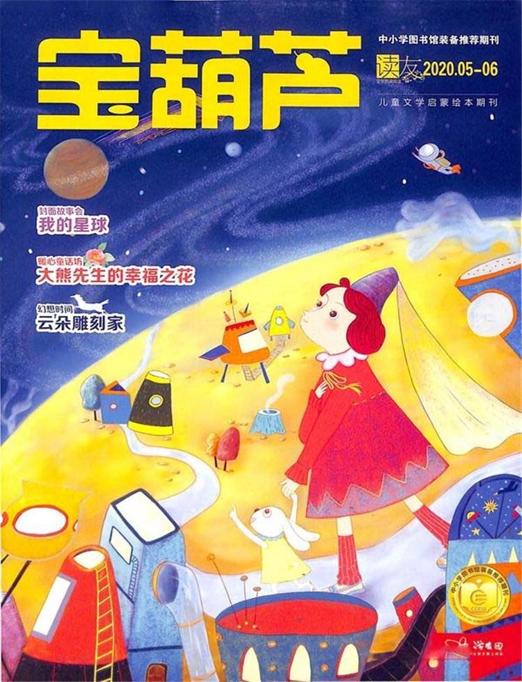 宝葫芦杂志