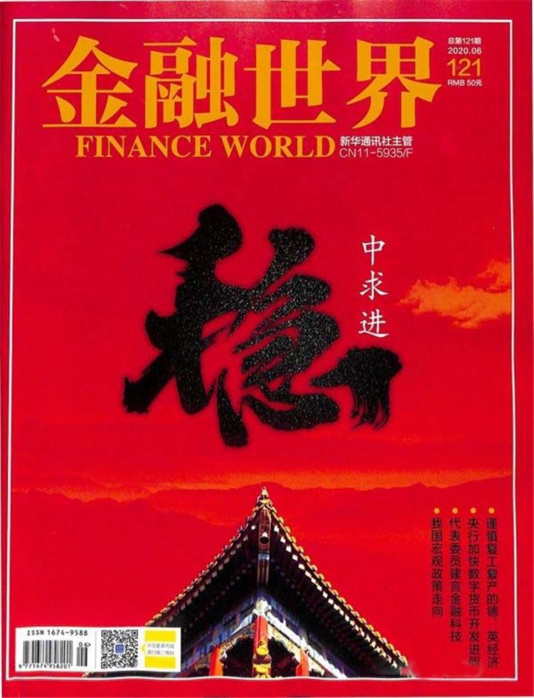 金融世界杂志