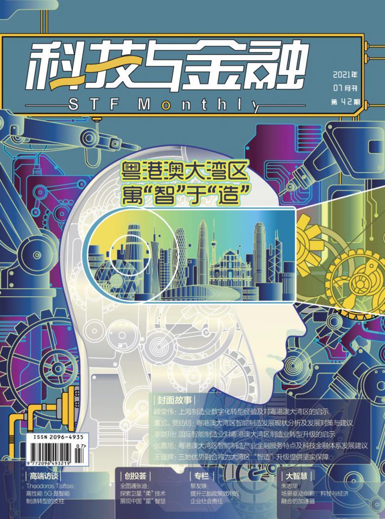 科技与金融杂志
