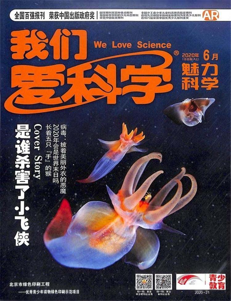 我们爱科学杂志