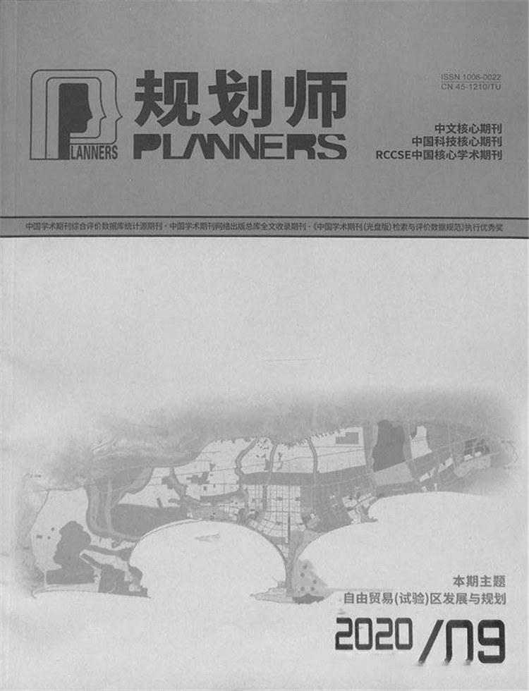 规划师杂志