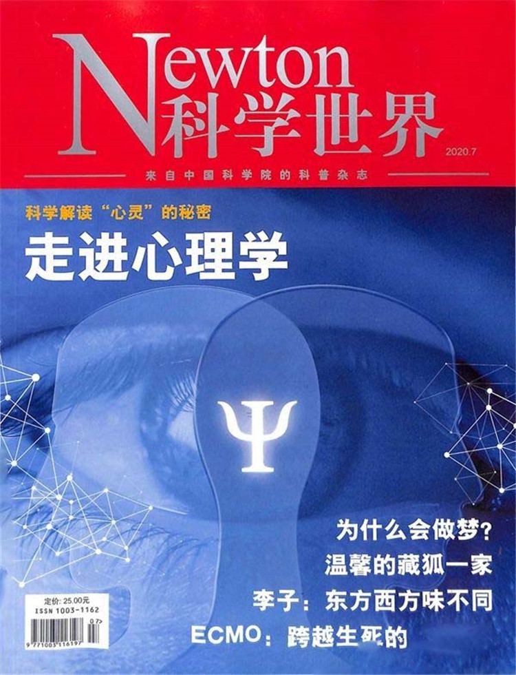 Newton科学世界杂志