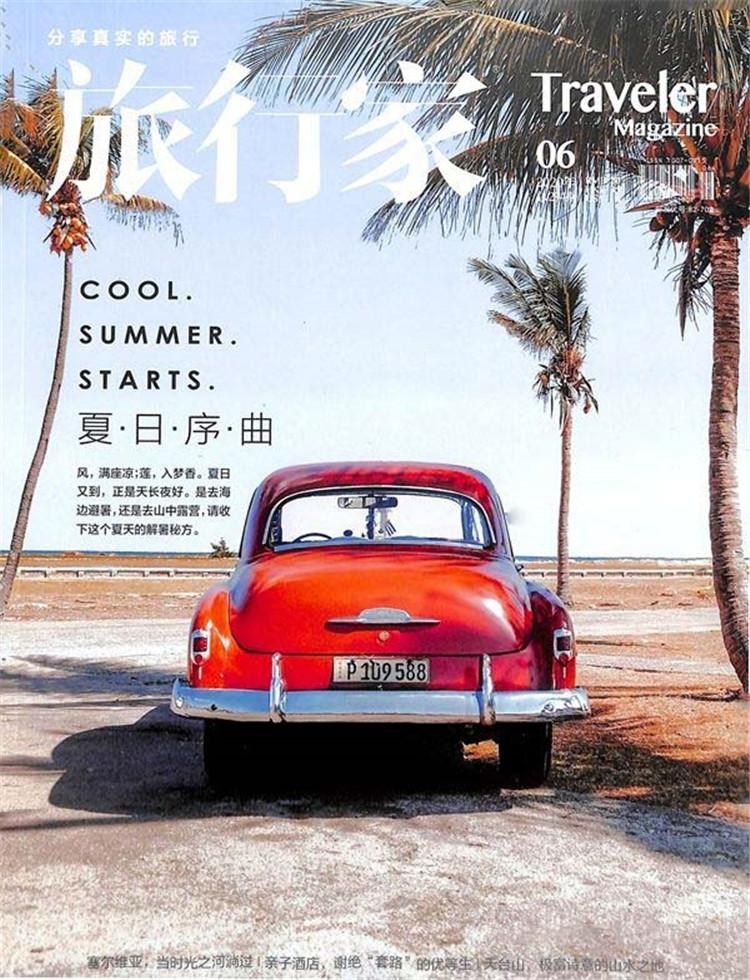 旅行家杂志