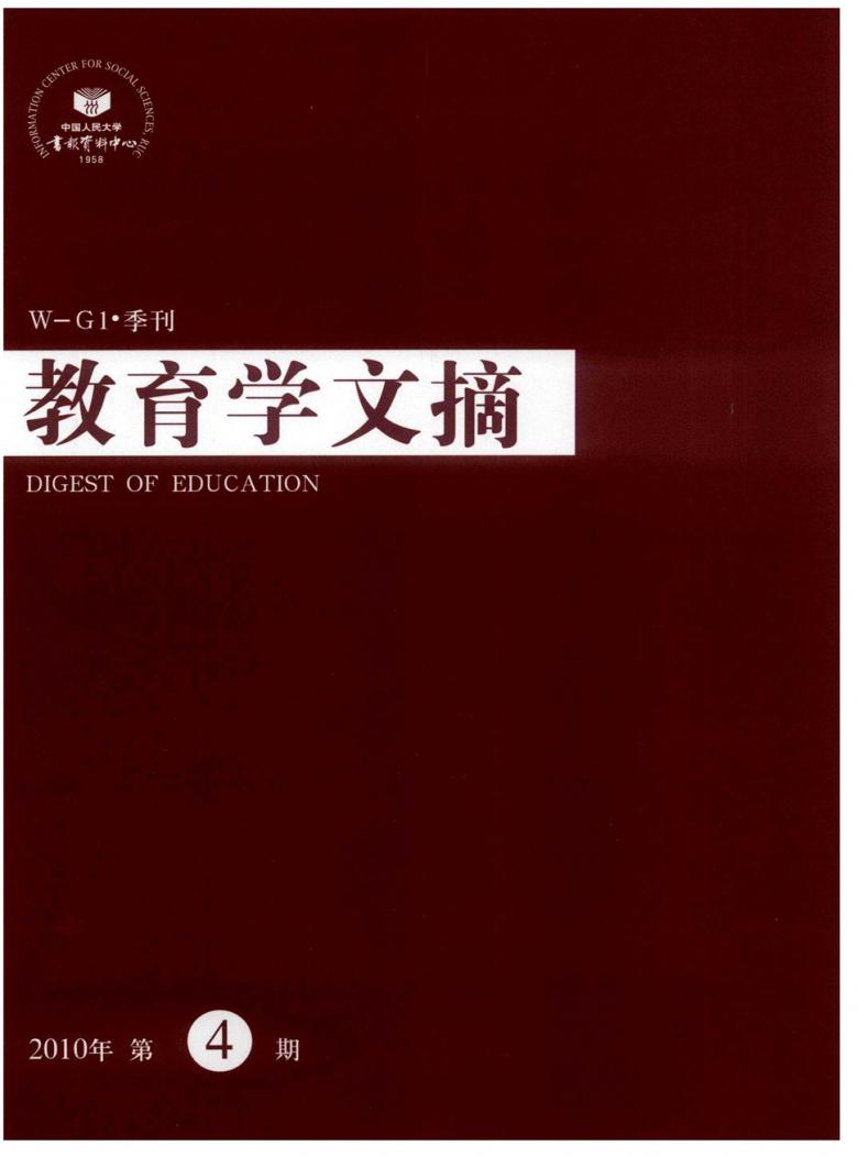 教育学文摘杂志