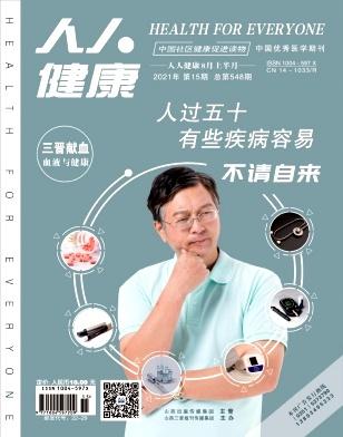 人人健康杂志
