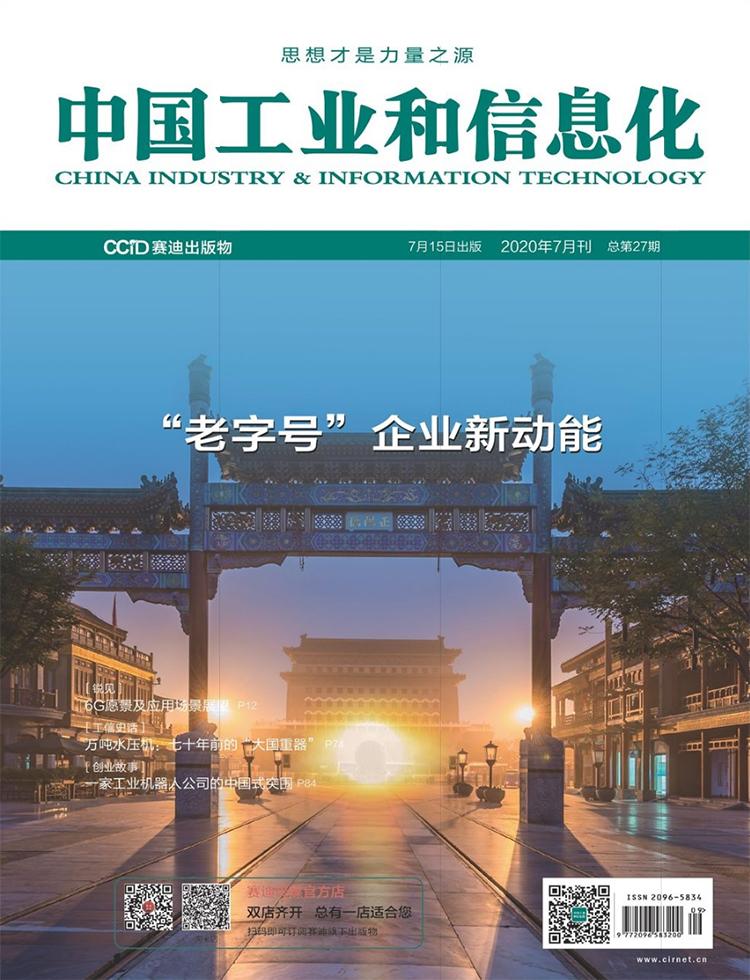 中国工业和信息化杂志