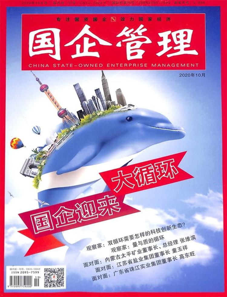 国企管理杂志