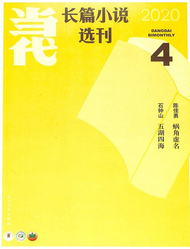 当代长篇小说选刊杂志