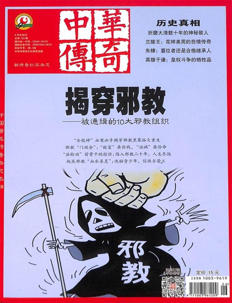 中华传奇杂志