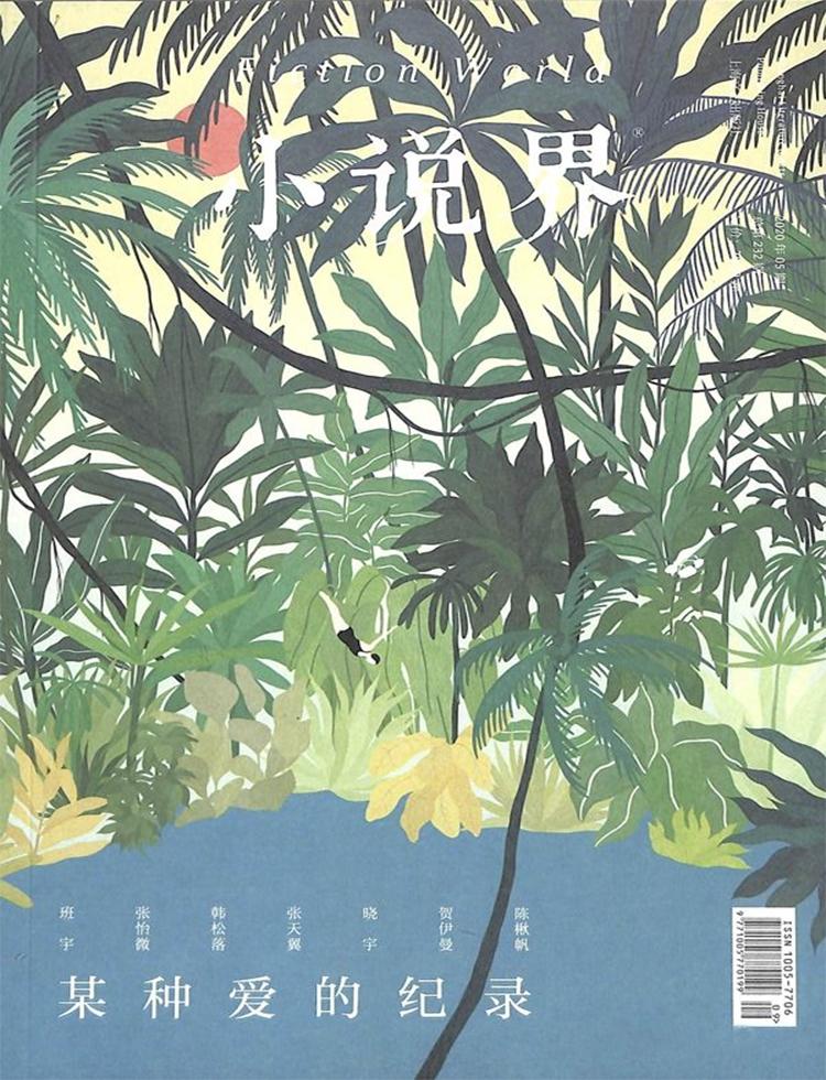 小说界杂志