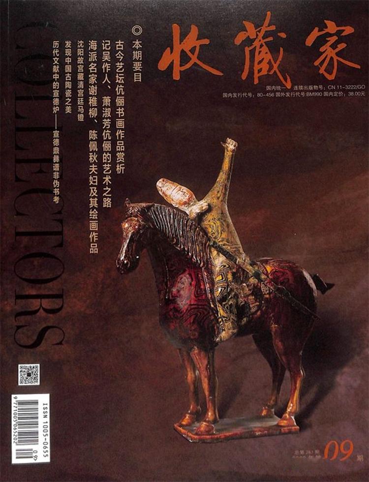 收藏家杂志
