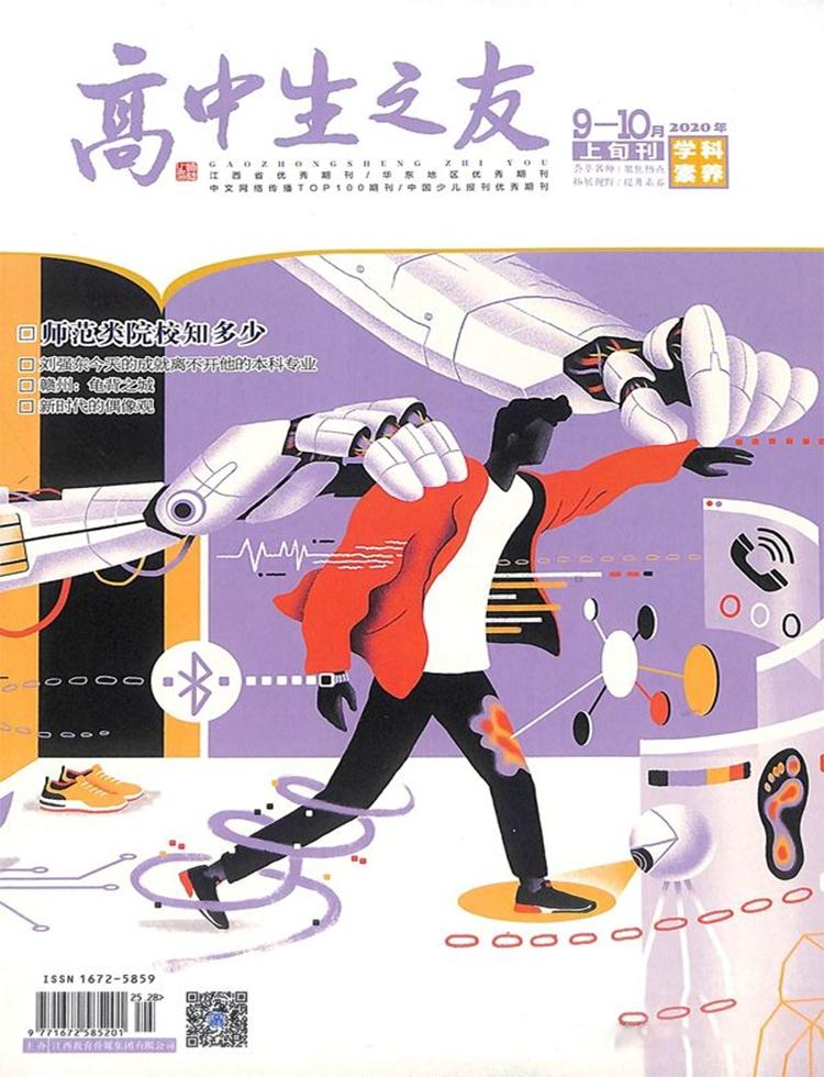 高中生之友杂志