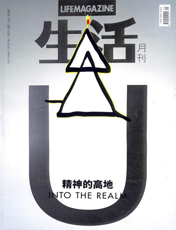 生活月刊杂志