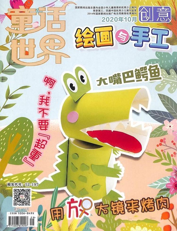 童话世界杂志