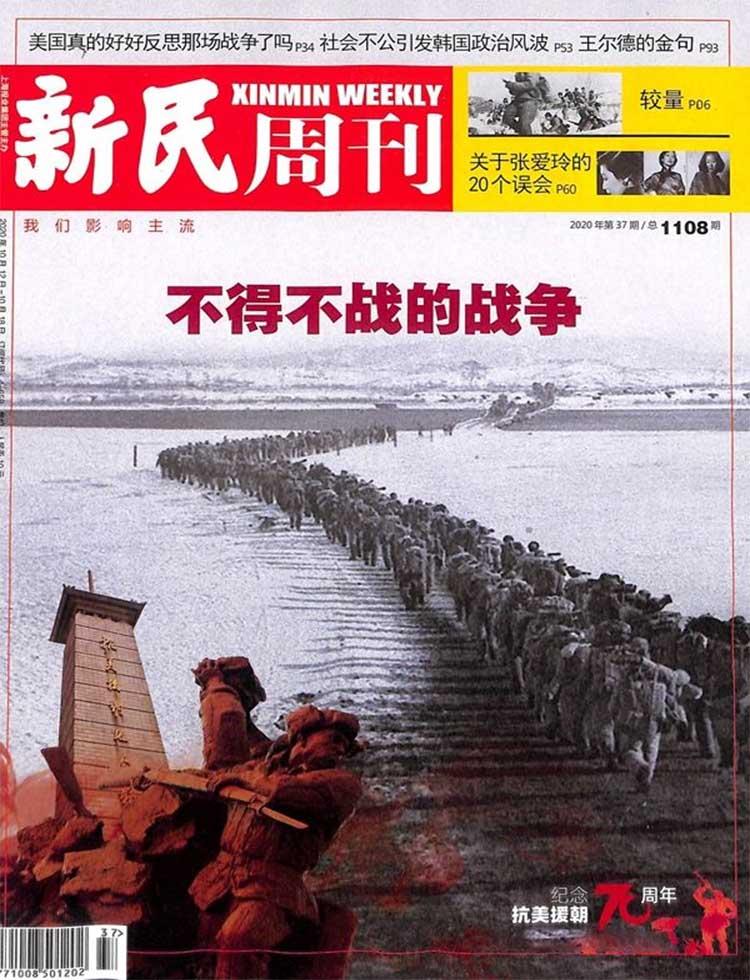 新民周刊杂志