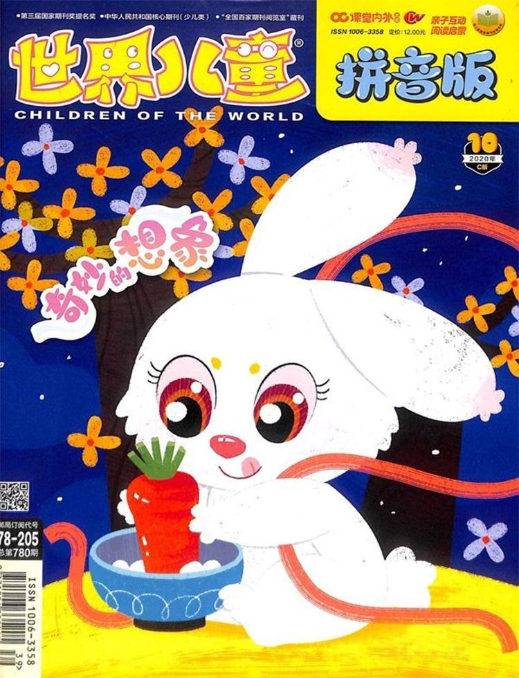 世界儿童杂志