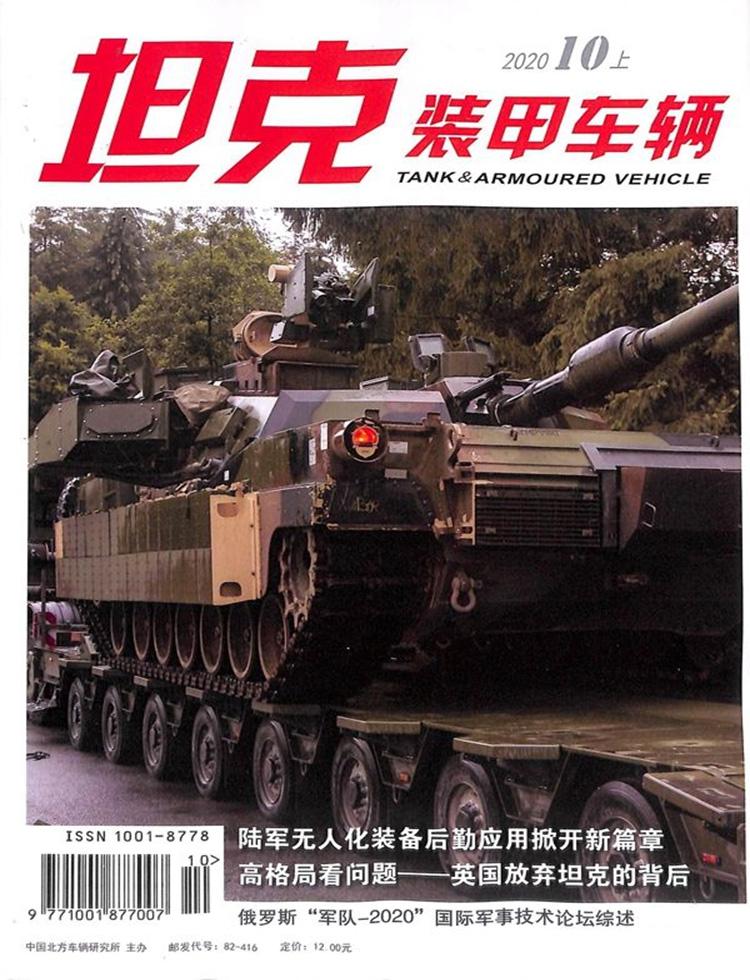 坦克装甲车辆杂志