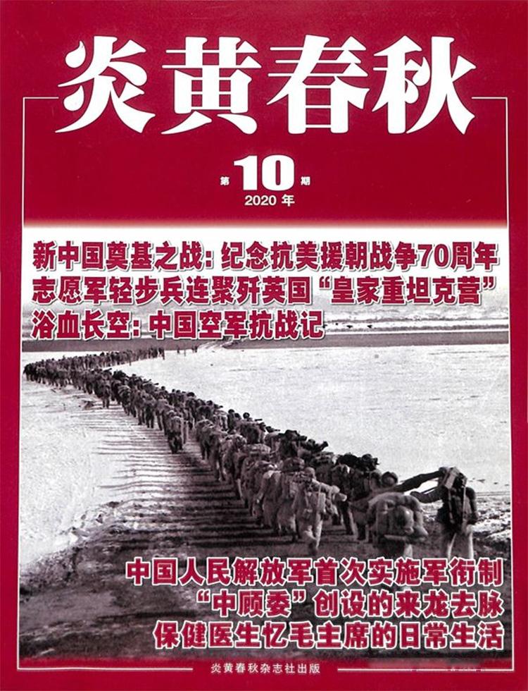 炎黄春秋杂志