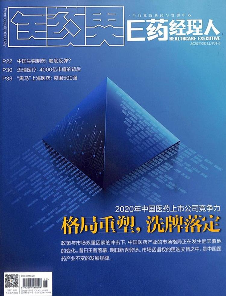 E药经理人杂志