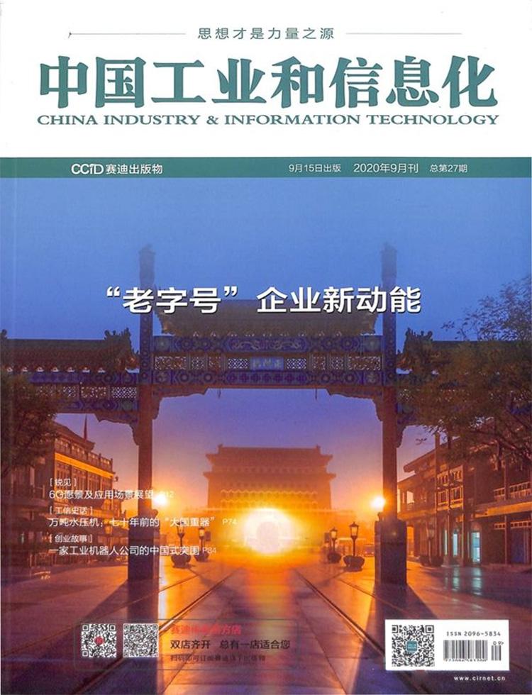 中国工业评论杂志