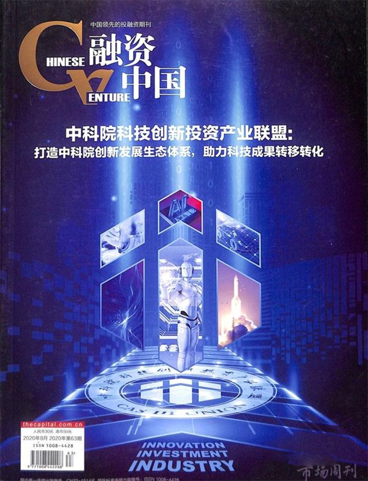 融资中国杂志