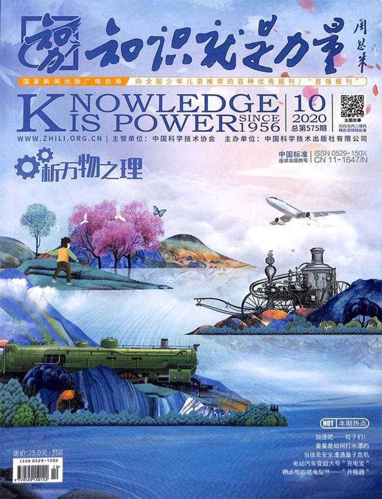 知识就是力量杂志