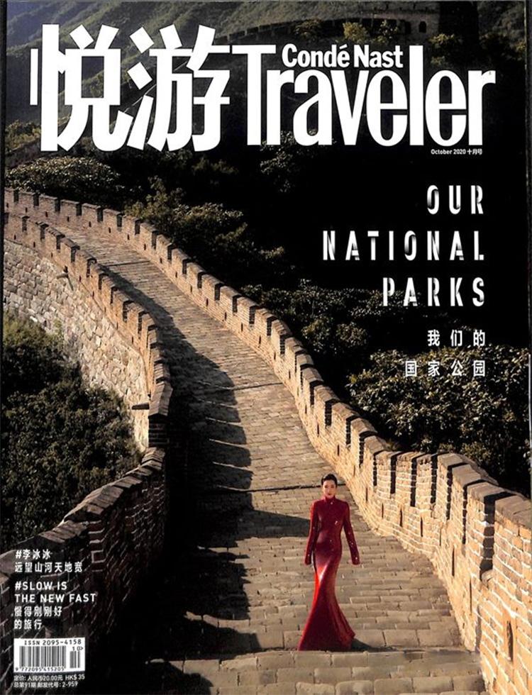 悦游Traveler杂志