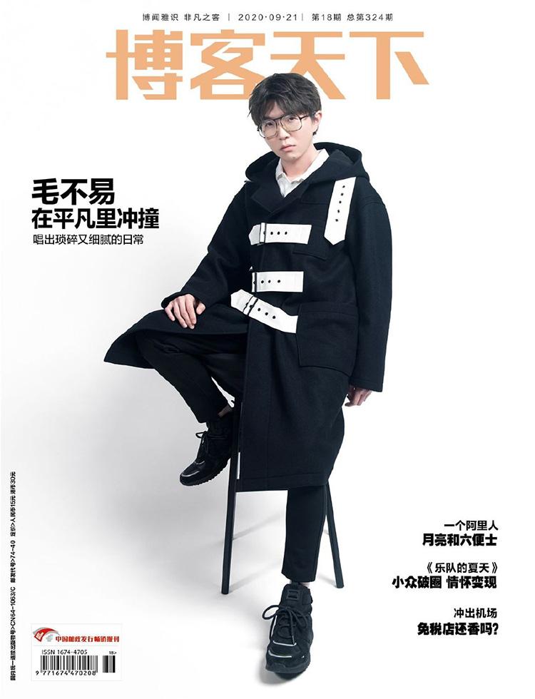 博客天下杂志