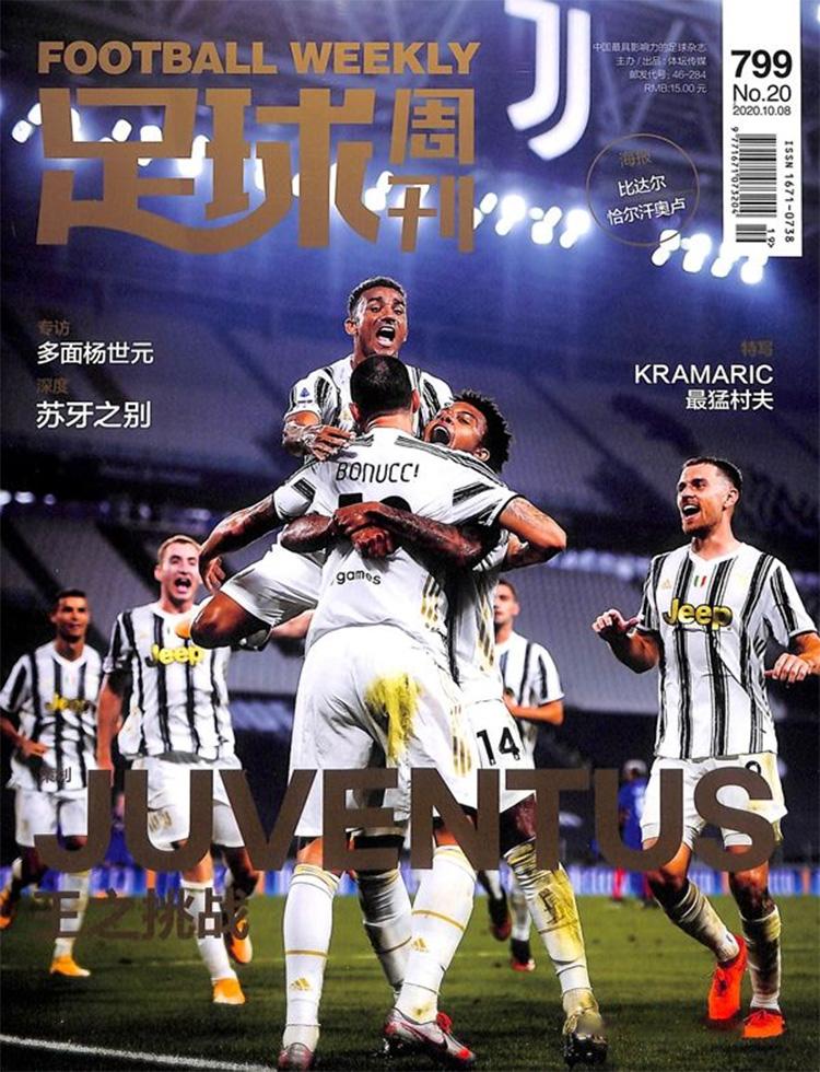 足球周刊杂志