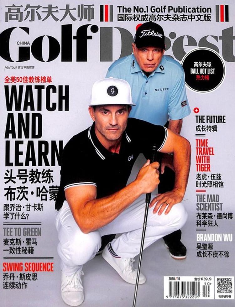 高尔夫大师杂志