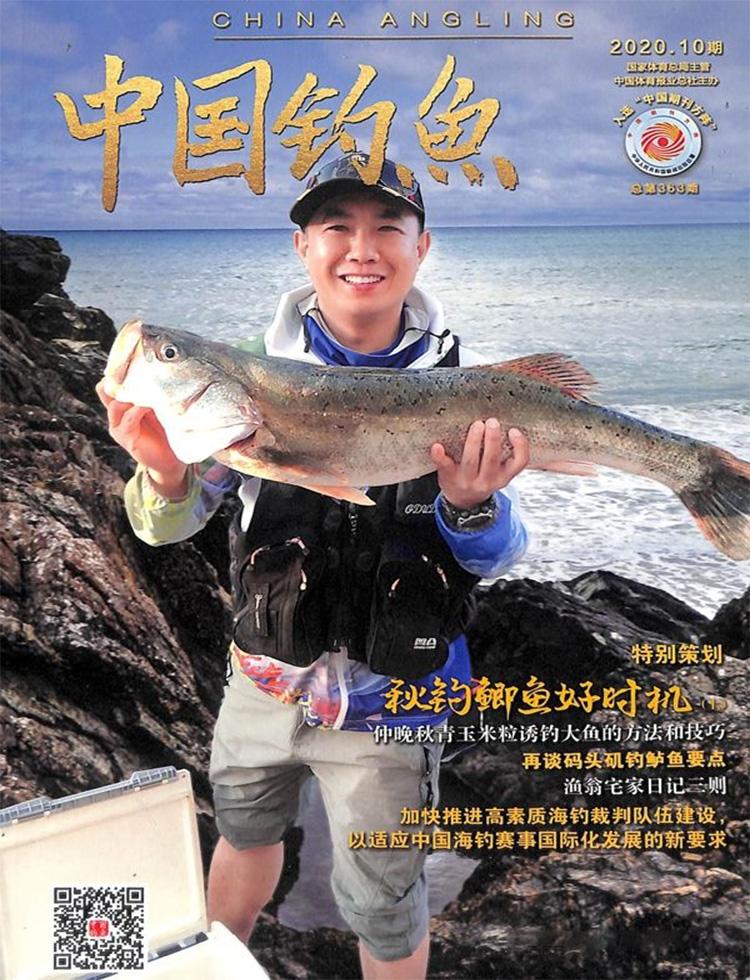 中国钓鱼杂志