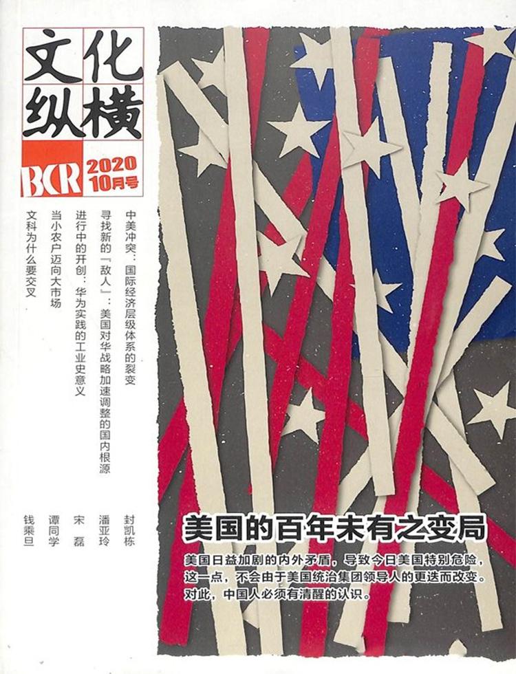 文化纵横杂志