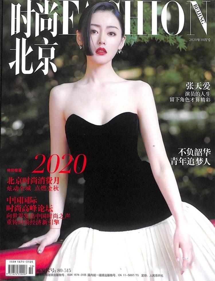 时尚北京杂志