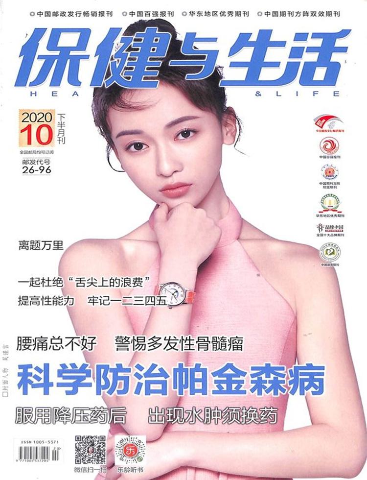保健与生活杂志